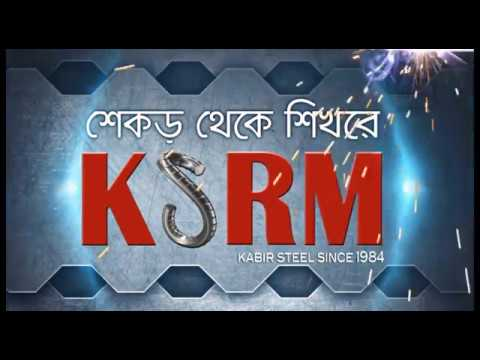Kabir Group of Industries KSRM Job Circular 2021 Notice| Apply Online for various post| www.ksrm.com.bd